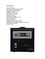 fisa-tehnica-svrh-10000